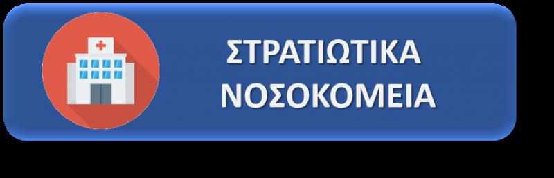 ΣΤΡΑΤΙΩΤΙΚΑ ΝΟΣΟΚΟΜΕΙΑ
