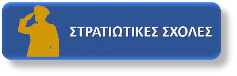 ΣΤΡΑΤΙΩΤΙΚΕΣ ΣΧΟΛΕΣ