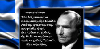 ΚΑΖΑΝΤΖΑΚΗΣ ΕΛΛΑΔΑ