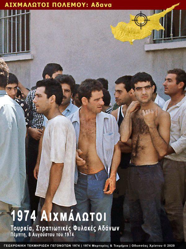 ΚΥΠΡΟΣ 1974 ΑΙΧΜΑΛΩΤΟΙ ΦΩΤΟΓΡΑΦΙΕΣ ΦΥΛΑΚΕΣ ΑΔΑΝΩΝ