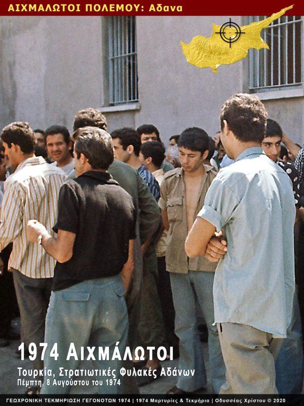 ΚΥΠΡΟΣ 1974 ΦΩΤΟΓΡΑΦΙΕΣ ΑΙΧΜΑΛΩΤΩΝ