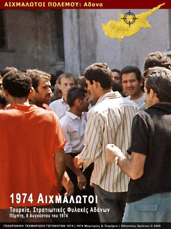 ΚΥΠΡΟΣ 1974 ΑΙΧΜΑΛΩΤΟΙ ΦΩΤΟΓΡΑΦΙΕΣ 4