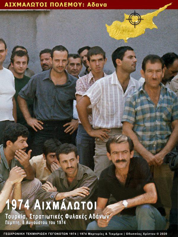 ΑΙΧΜΑΛΩΤΟΙ ΚΥΠΡΟΣ 1974 1