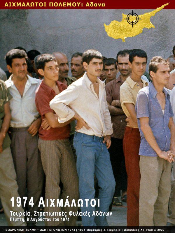 ΚΥΠΡΟΣ 1974 ΑΙΧΜΑΛΩΤΟΙ ΦΩΤΟΓΡΑΦΙΕΣ