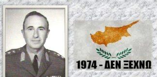 ΚΥΠΡΟΣ 1974 ΑΝΤΙΣΥΝΤΑΓΜΑΤΑΡΧΗΣ ΓΕΩΡΓΙΟΣ ΜΠΟΥΤΟΣ