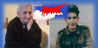 ΚΥΠΡΟΣ 1974 ΕΛΔΥΚ