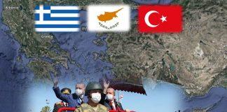 κυπροσ ελλαδα τουρκια