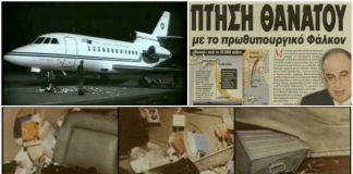 ΦΑΛΚΟΝ ΑΕΡΟΠΟΡΙΚΟ ΔΥΣΤΥΧΗΜΑ 1999